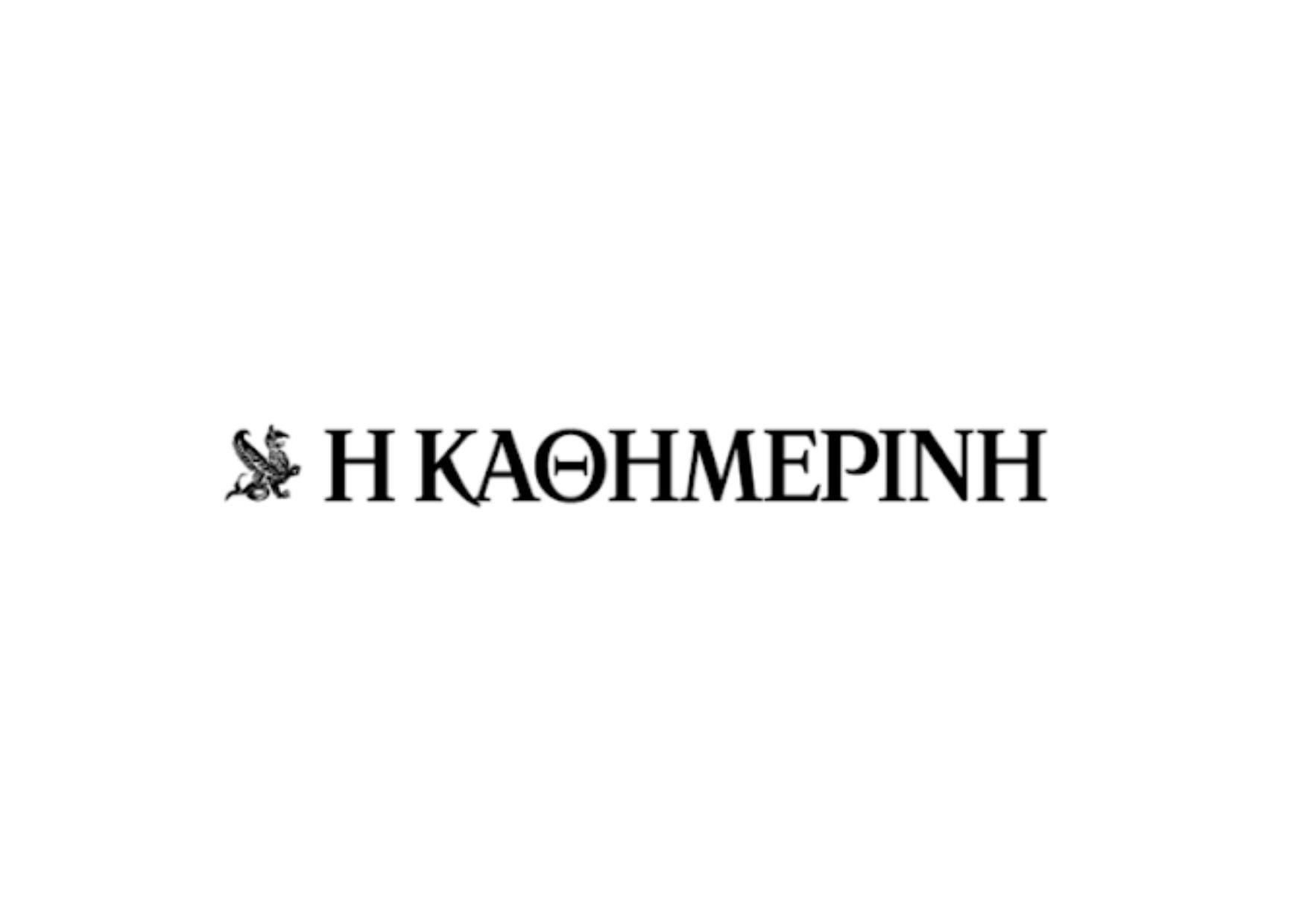 The Lonely Century in Greece's prestigious newspaper Kathimerini